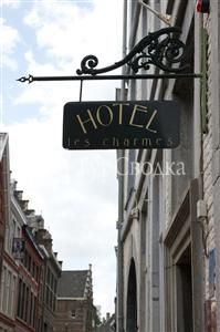 Hotel Les Charmes Maastricht 3*